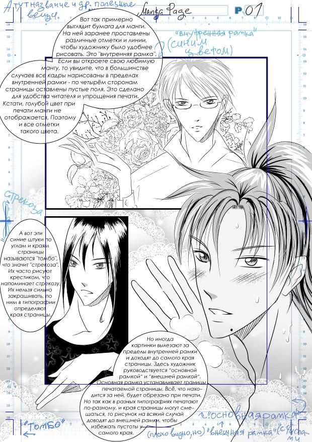 http://www.ygintoki.com/manga/pics/manga_page.jpg